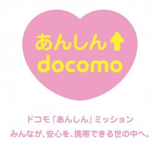 web_nttdocomo_anshin
