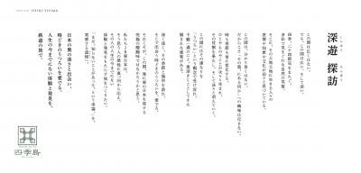 web_shikishimaconcept