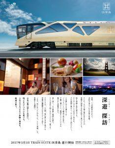 webshikishimamgzine