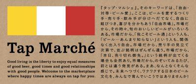 tapmarche1web